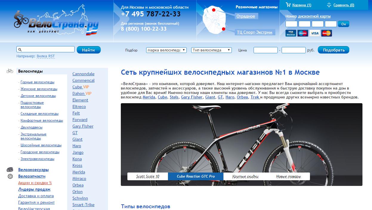 Разработка и поддержка интернет-магазина «ВелоСтрана»