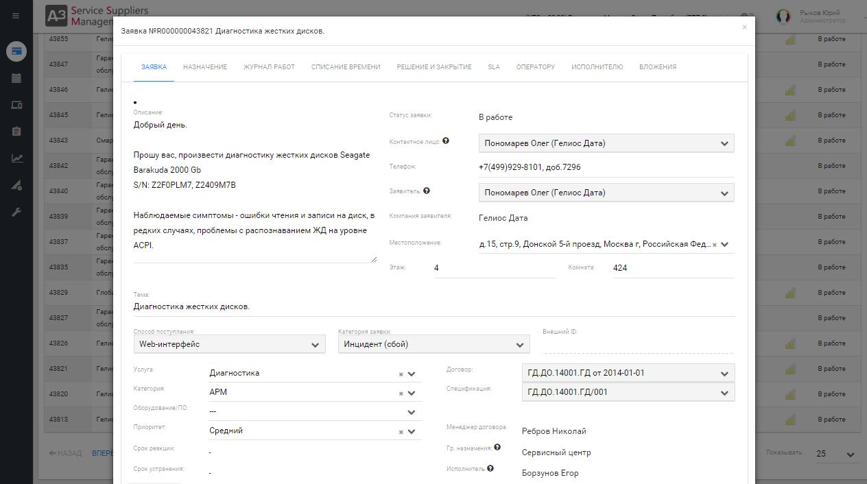 Разработка информационной системы «A3 Service Suppliers Management»